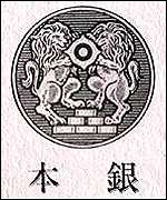20100721130217-logo-banco-de-japon.jpg